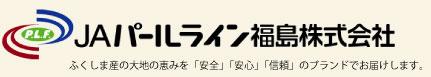 JAパールライン福島株式会社