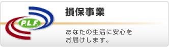 JAパールライン福島の斡旋事業
