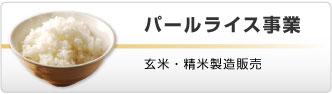 JAパールライン福島のパールライス事業