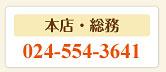 本店・総務 TEL024-554-3641
