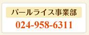 パールライス事業部 TEL024-958-6311